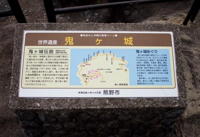 鬼ヶ城 写真12