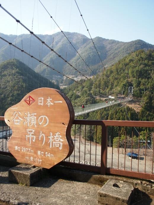 谷瀬の吊り橋 写真1