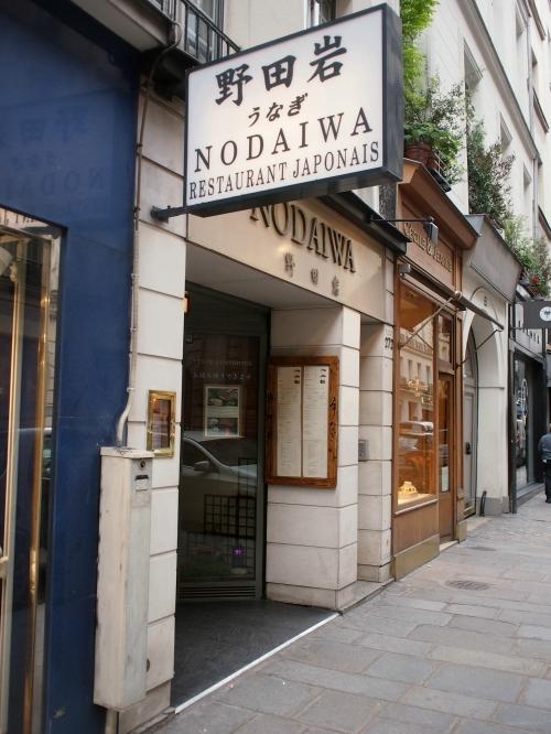 野田岩 パリ 店 2
