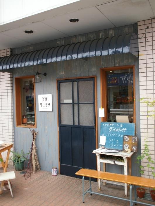 ダバ・クニタチ 店