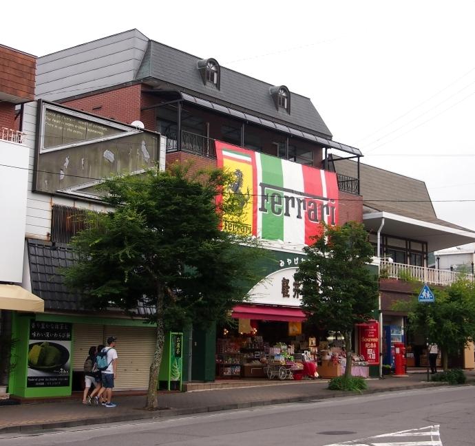 軽井沢堂 店