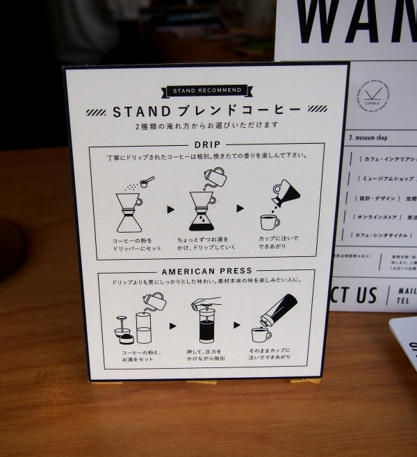 STAND 淹れ方