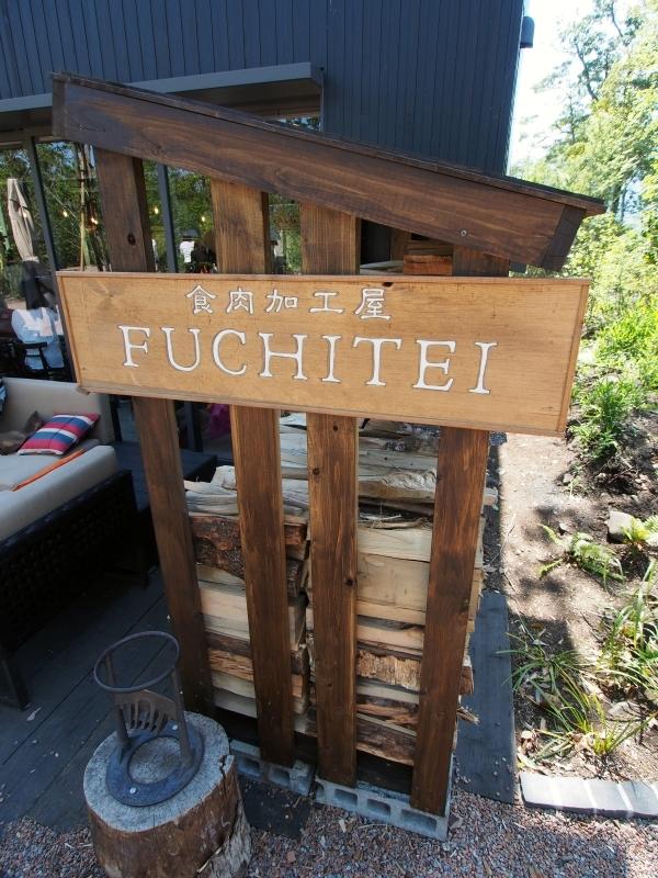 FUCHITEI