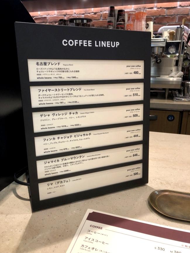 ローステッドコーヒー メニュー