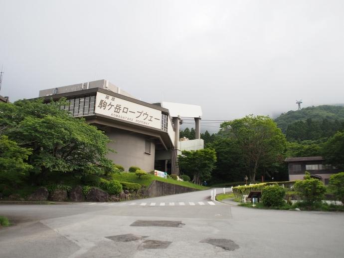 芦ノ湖へ 駒ケ岳ロープウェー