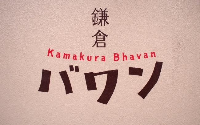 鎌倉バワン ロゴ