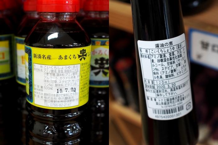新湊きっときと市場 醤油の原材料