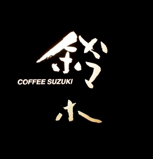 カフェ鈴木 ロゴ