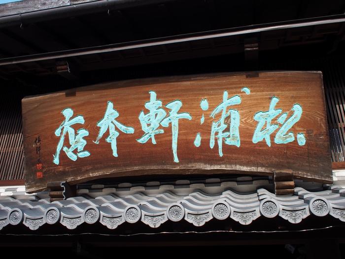 松浦軒本店の栗粉餅 看板