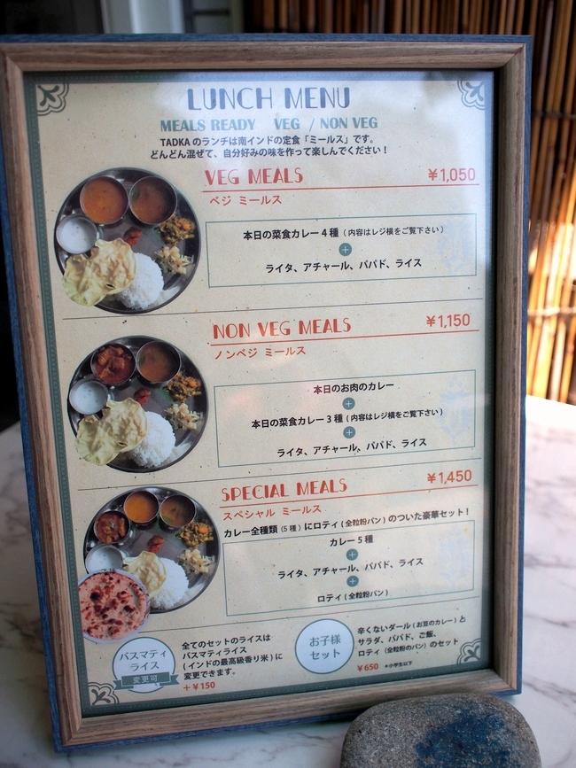 インド食堂タルカ ランチメニュー