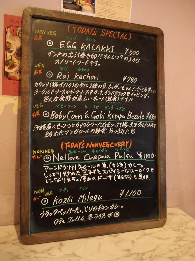 インド食堂タルカ ディナーメニュー 本日のおすすめ