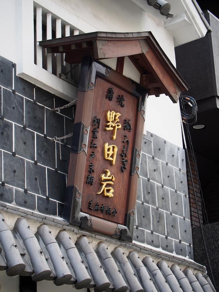 野田岩の看板