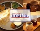スパイス&カフェ イマイロ アイキャッチ